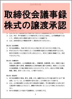 取締役会議事録 株式の譲渡承認