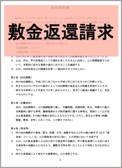 敷金返還請求   契約書の雛形・書式・書き方が無料【弁護士監修400種類 ...