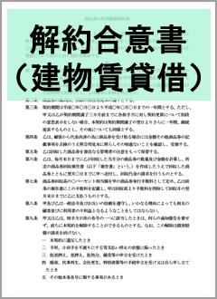 書式・ひな形のダウンロードには無料会員登録が必要です。
