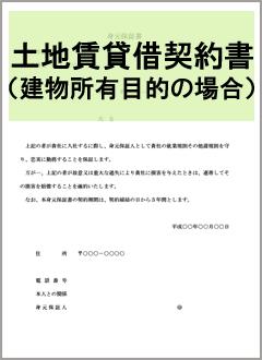 土地賃貸借契約書(建物所有目的の場合)