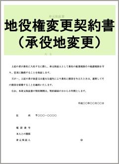 地役権変更契約書(承役地変更) | 契約書の雛形・書式・書き方が無料 ...