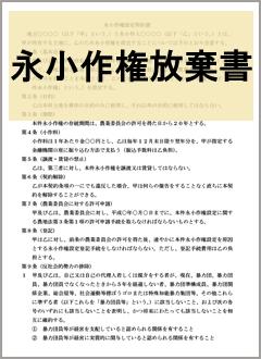 永小作権放棄書