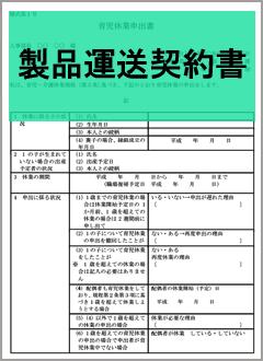 製品運送契約書