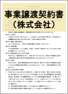 事業譲渡契約書(株式会社)の雛...