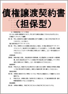 債権譲渡契約書(担保型)