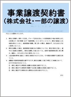 事業譲渡契約書(株式会社・一部...