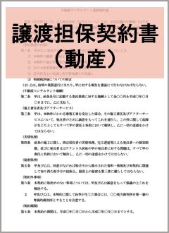 譲渡担保契約書(不動産)