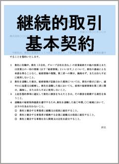 継続的取引基本契約 | 契約書の雛形・書式・書き方が無料【弁護士監修 ...