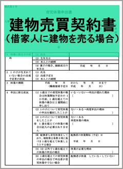 建物売買契約書(借家人に建物を売る場合)