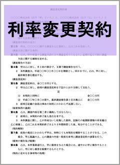 No.7127 契約内容を変更する文書|国税庁