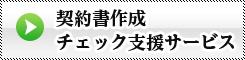 契約書作成・チェック支援サービス