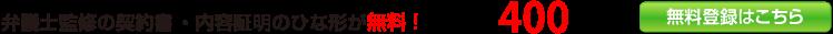 会員登録はこちら