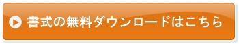 button_001free