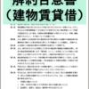 解約合意書(建物賃貸借)