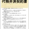 代物弁済契約書の雛形